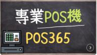 專業POS機專區