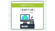 安卓版POS機