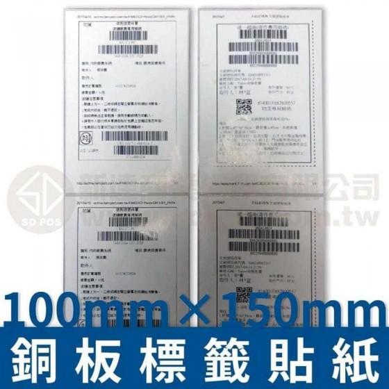 100mm×150mm 銅板標籤貼紙(261pcs)*多件優惠