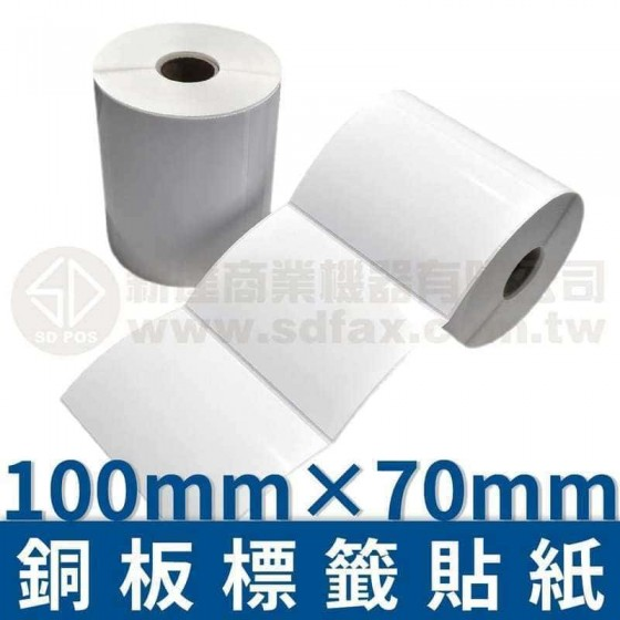 100mm×70mm 銅板標籤貼紙(548pcs)*多件優惠