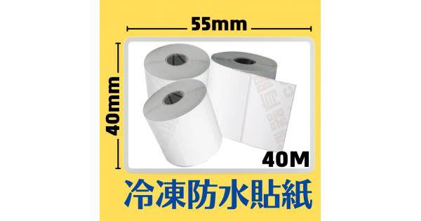 55mm×40mm 冷凍防水貼紙(930pcs)*多件優惠