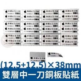 (12.5+12.5mm)×38mm 銅板標籤貼紙(650pcs)*多件優惠