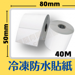 80mm×50mm 冷凍防水貼紙(755pcs)*多件優惠