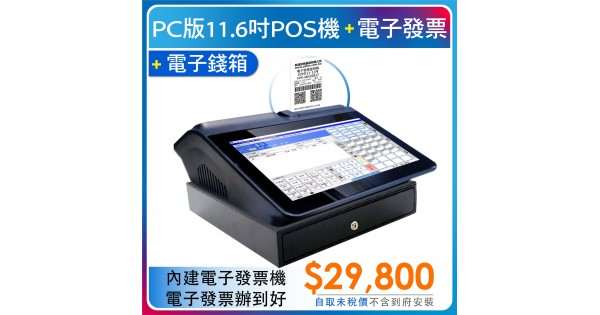 PC11.6吋(內建電子發票機)POS收銀主機+錢箱+電子發票