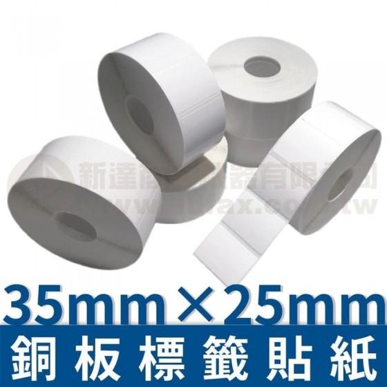 35mm×25mm 銅板標籤貼紙(1429pcs)*多件優惠