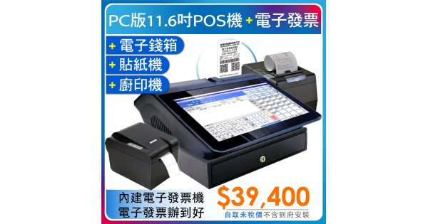 PC11.6吋(內建電子發票機)POS收銀主機+錢箱+貼紙機+廚印機+電子發票