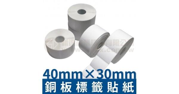 40mm×30mm 銅板標籤貼紙(1212pcs)*多件優惠
