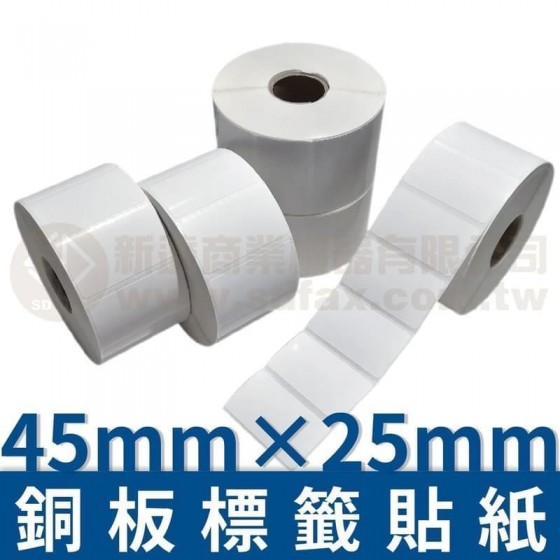 45mm×25mm 銅板標籤貼紙(1428pcs)*多件優惠