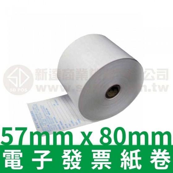 57mm×80mm電子發票感熱紙卷【背面印刷財政部公版對獎資訊】