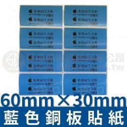 60mm×30mm 藍色銅板標籤貼紙(1212pcs)*多件優惠
