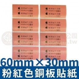 60mm×30mm 粉紅色銅板標籤貼紙(1212pcs)*多件優惠