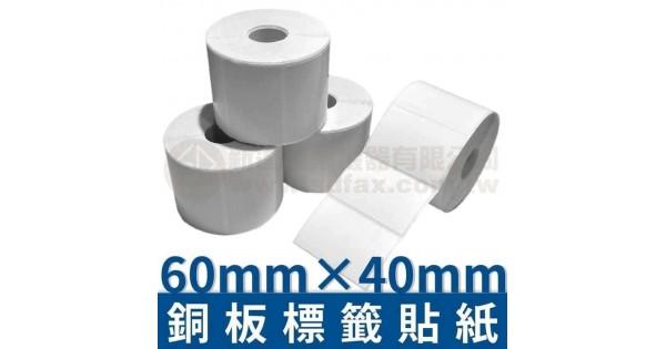 60mm×40mm 銅板標籤貼紙(1428pcs)*多件優惠