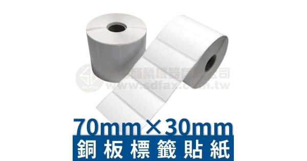 70mm×30mm 銅板標籤貼紙(1212pcs)*多件優惠