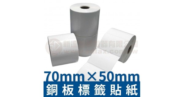70mm×50mm 銅板標籤貼紙(755pcs)*多件優惠