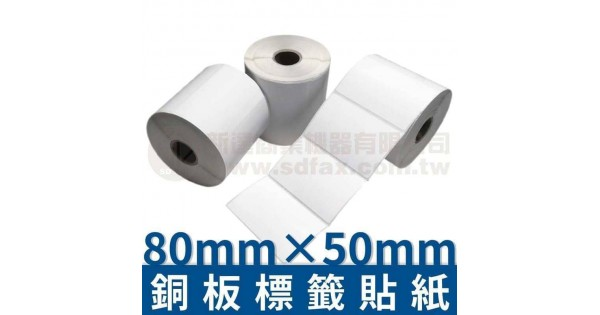 80mm×50mm 銅板標籤貼紙(755pcs)*多件優惠