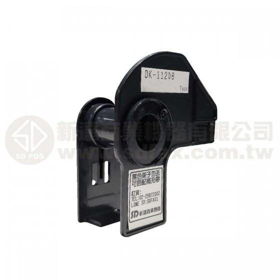 DK-11208 標籤帶支架(38×90mm)