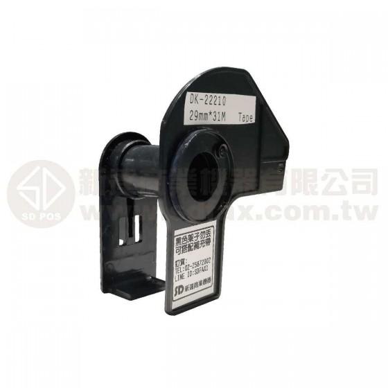 DK-22210 標籤帶支架(29mm)