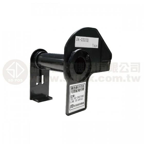 DK-22223 標籤帶支架(50mm)