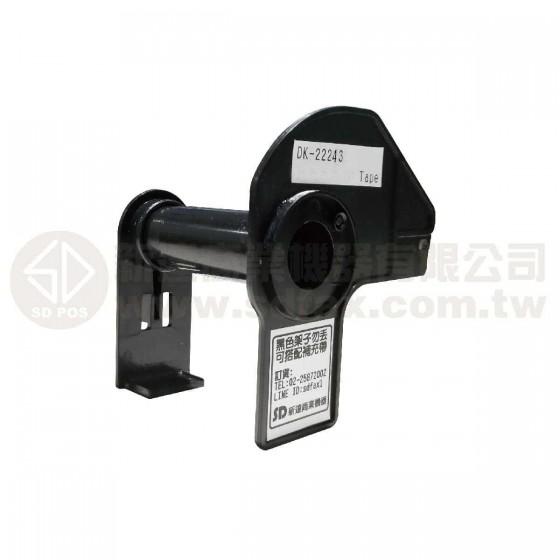 DK-22243 標籤帶支架(102mm)