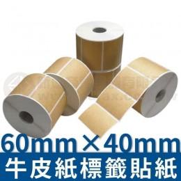 60mm×40mm 牛皮紙標籤貼紙(930pcs)*多件優惠