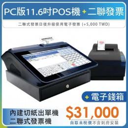 PC11.6吋(內建切紙出單機)POS收銀主機+錢箱+二聯式發票機
