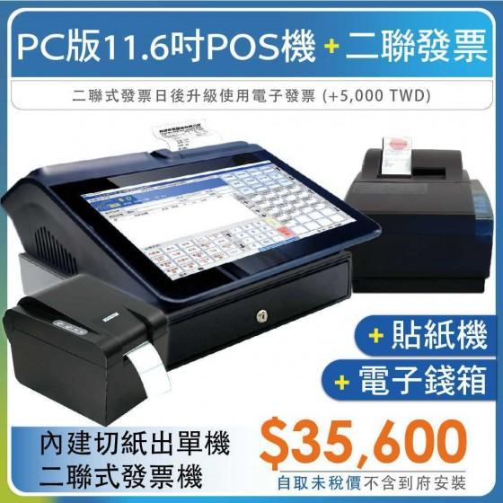 PC11.6吋(內建切紙出單機)POS收銀主機+錢箱+貼紙機+二聯式發票機