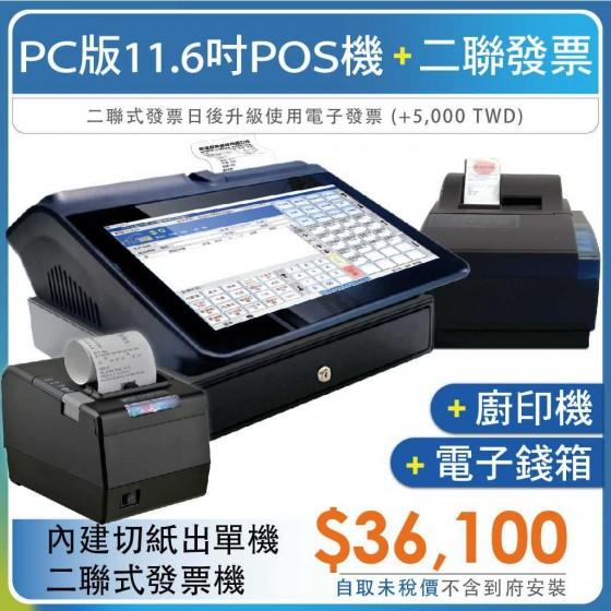 PC11.6吋(內建切紙出單機)POS收銀主機+錢箱+廚印機+二聯式發票機
