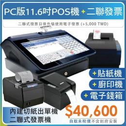 PC11.6吋(內建切紙出單機)POS收銀主機+錢箱+貼紙機+廚印機+二聯式發票機