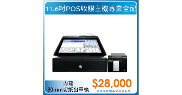 PC11.6吋(內建自動切紙出單機)POS收銀主機專業全配