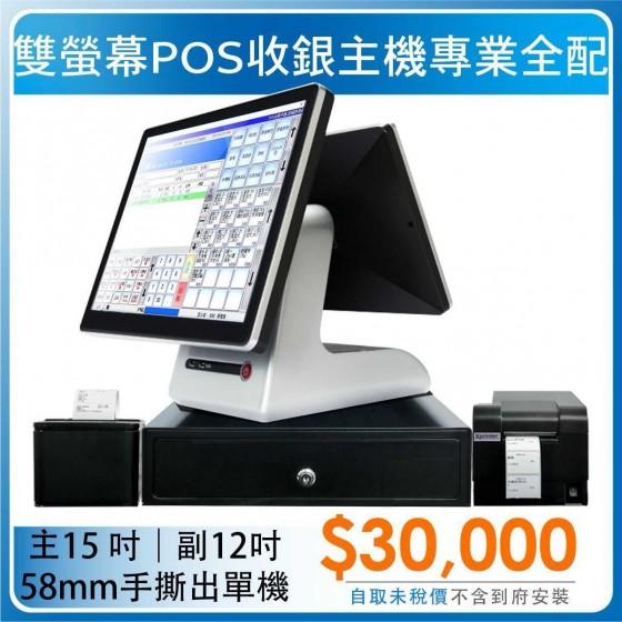 X200|雙螢幕POS收銀主機專業全配