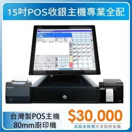 E715|15吋POS收銀主機專業全配(廚印機)