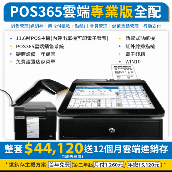 POS365雲端進銷存專業版POS主機全配