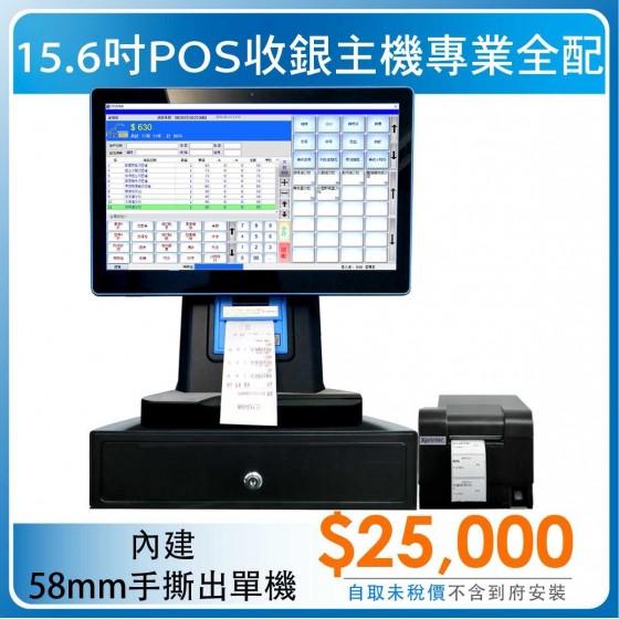 AB9100|15.6吋(內建58出單機)POS收銀主機專業全配