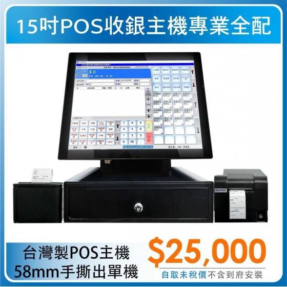 E715|15吋POS收銀主機專業全配