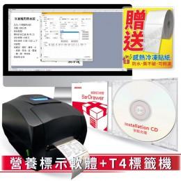 【優惠組合】營養標籤編輯軟體+標籤機T4
