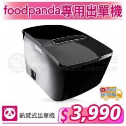 foodpanda熊貓專用熱感式出單機