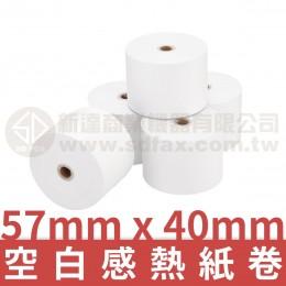 57mm×40mm 空白感熱紙卷*無雙酚A*多件優惠$12/卷