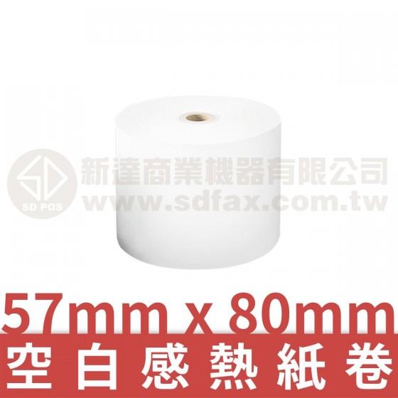 57mm×80mm 空白感熱紙卷*無雙酚A*多件優惠$32.5/卷