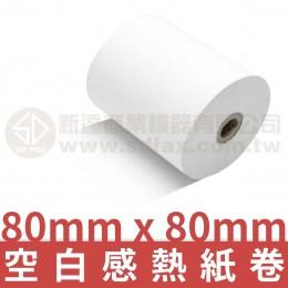 80mm×80mm 空白感熱紙卷*無雙酚A*多件優惠$35/卷
