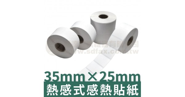 35mm×25mm 熱感式標籤貼紙(1000pcs)*多件優惠