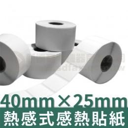 40mm×25mm 熱感式標籤貼紙(1000pcs)*多件優惠