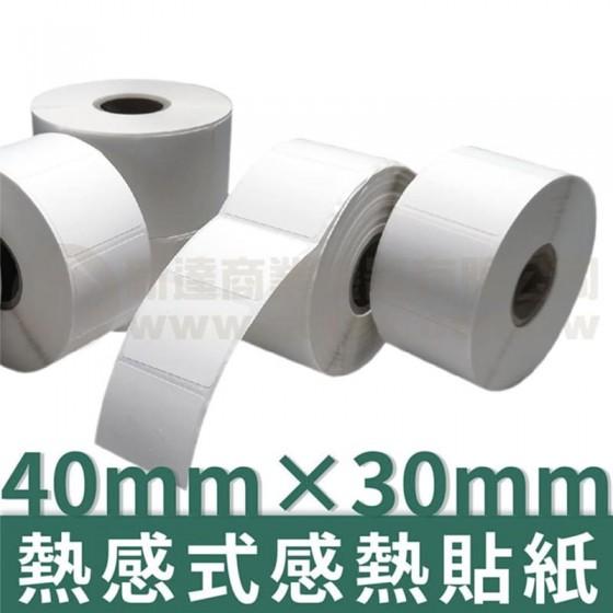 40mm×30mm 熱感式標籤貼紙(1000pcs)*多件優惠