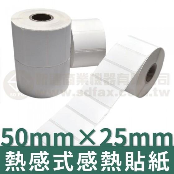50mm×25mm 熱感式標籤貼紙(1000pcs)*多件優惠