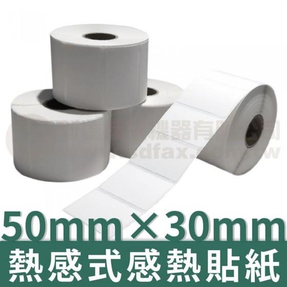 50mm×30mm 熱感式標籤貼紙(1000pcs)*多件優惠