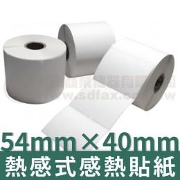 54mm×40mm 熱感式標籤貼紙(1000pcs)*多件優惠