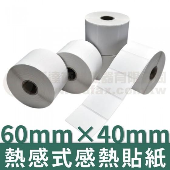 60mm×40mm 熱感式標籤貼紙(1000pcs)*多件優惠