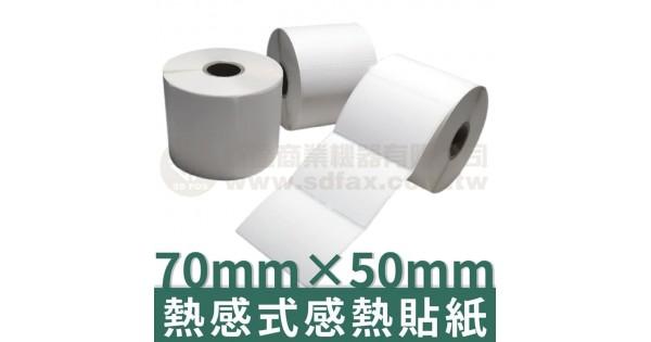 70mm×50mm 熱感式標籤貼紙(755pcs)*多件優惠