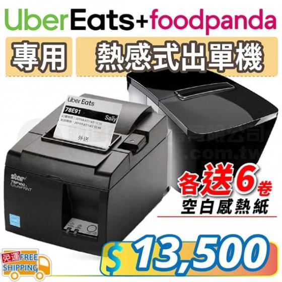 【優惠組合】優食+熊貓專用出單機*送感熱紙12卷