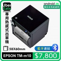 UberEats專用EPSON TM-m10熱感式出單機(藍牙)