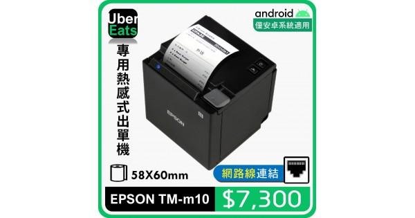 UberEats專用EPSON TM-m10熱感式出單機(LAN)